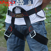 Outdoor rock climbing equipment sitting downhill belt belt body equipped with safety belts for insurance