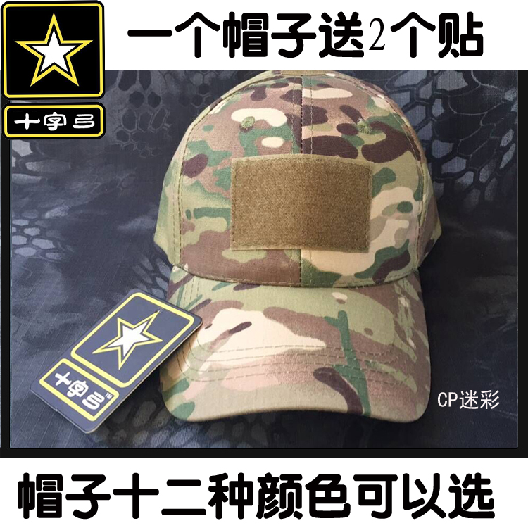 Special forces tactical baseball cap army fan camouflage cap battle cap TV  drama I am a ad01cf0aada4