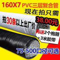 160mm thickened PVC aluminum foil composite pipe telescopic hose fresh air machine exhaust duct air conditioning ventilation pipe