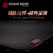 ZOWIE 卓 威 G-TFX P - TFX G-SR P-SR gaming rubber bottom Game recommended special mouse pad