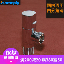 Spyker triangle valve All copper toilet water heater washing machine corner valve Four points hot and cold universal switch stop water valve