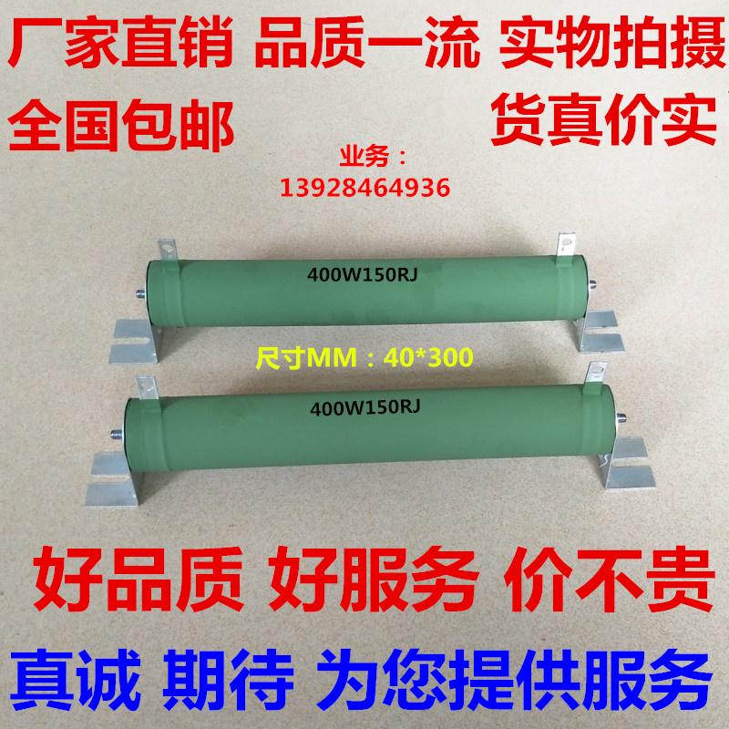 Brake Resistance Winding Power Resistance Aging load resistance 30W50W100W200W300W400W