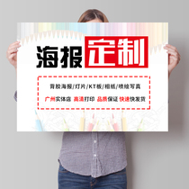 Guangzhou Exhibition publicity poster printing to map custom-made printing adhesive inkjet wedding Advertising Exhibition rack expedited