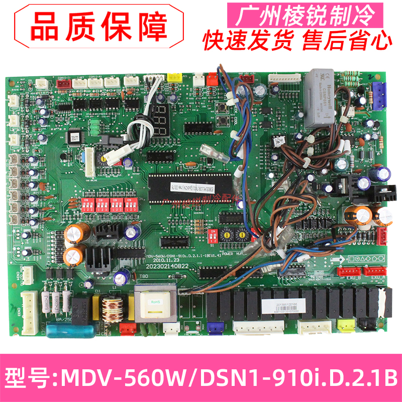 The new MDV-560W DSN1-910i.D.2.1B is suitable for the U.S. inverter central air conditioning board board