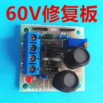 60V electric vehicle battery repair battery repair device sulfur removal repair plate