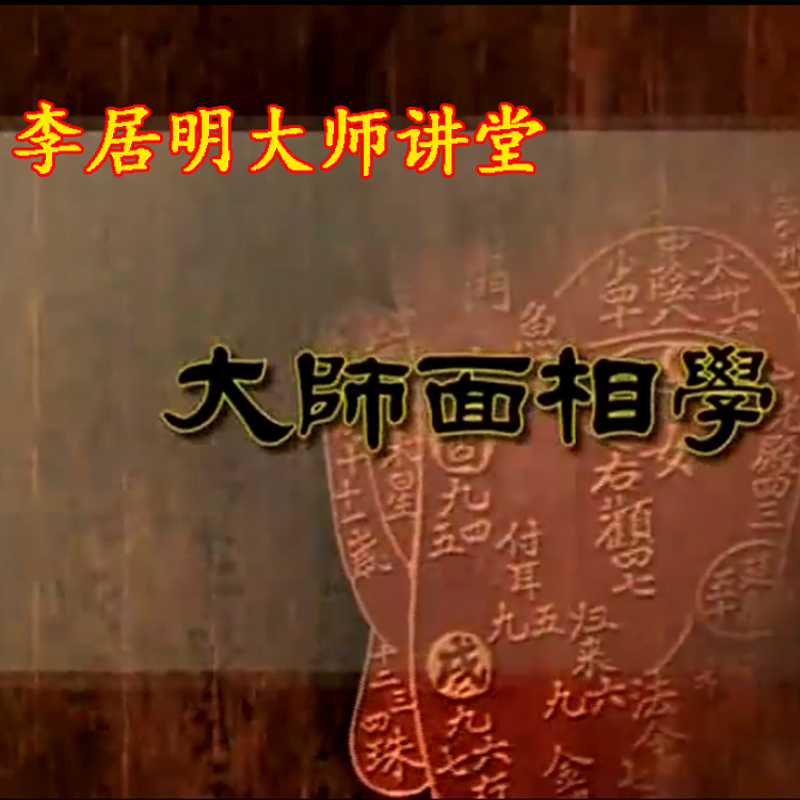 Master Li Juming's Lecture Hall Master Face-to-face Learning High Definition Fengshui Video Lecture Complete Putonghua