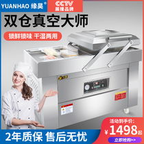 Vacuum food packaging machine Commercial automatic large double chamber sealing machine Rice brick packing compression plastic sealing machine