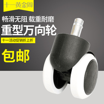 Universal Swivel Chair Wheel Universal Wheel boss office chair roller wheels casters Computer chair Accessories Pulley Mute