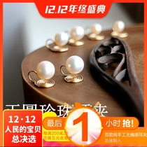 The new female natural fresh water without ear hole is near the right round pearl original hand as mosquito incense disk simple ear bone ear Clip