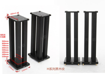 Tianyun H Series Solid Wood Whitway Professional Speaker Shelf Bookshelf Sound Surrounding Wood Support Scaffold Frame