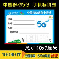 Chine Mobile 5G téléphone mobile étiquette de prix Étiquette Papier manuscrite étiquette de prix étiquette de prix étiquette de prix des produits de base