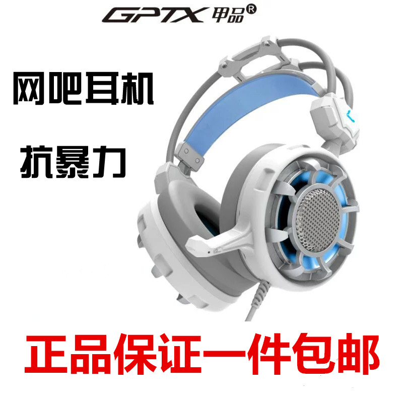 GPTX/A GH1100 Netga Headphones High-end Professional Game LOL Luminescent Vibration Earphones
