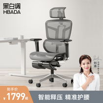 Black and white smart Zun S1 ergonomic chair Computer chair Home engineering comfortable boss chair Waist support office chair