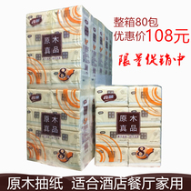 Hopewell 80 packs of paper towels hotel restaurants used in the restaurant raw pulp paper napkin 3 layers of napkin whole box wholesale