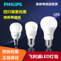 Philips LED bulb E27e14 screw hole energy saving super bright 3W5W7W8W9W13W18W40W