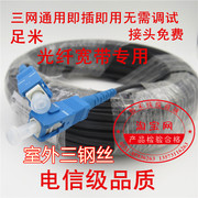 Telecom operators finished 100 meters dedicated outdoor single core indoor cable finished SC flex fiber jumper