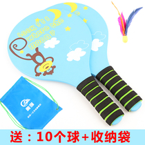Cricket Pat Shuttlecock Pat SANMAO Ball Board Pat Badminton Pat Shuttlecock Adult children elderly cricket shot