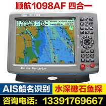 Shun Airways SH-1098AF Marine four-a fish detector satellite GPS navigator AIS collision Avoidance fishing Vessel Chart Machine