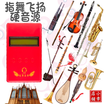 Refers to the dance flying Electric Blowpipe special midi hard sound Source box
