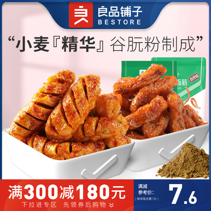 (Good shop - gluten roll 120g) net red hot strip spicy snack snack small spicy bar spicy full reduction
