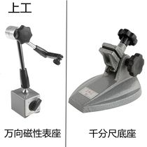 The wce-6ca of the Baiqian magnetic table seat the magnetic frame MS-1 the micrometer base stand