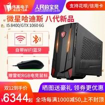 MSI Mini HTPC computer i5 8400 hades Nightblade MI3 1060 Chicken Game Host