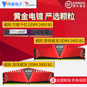 Adata ADATA/ game Veyron 8G DDR4 24002800 desktop computer memory for 8GB 2133