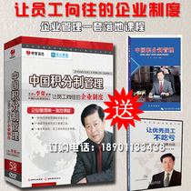 China integral system management Li Rong 5dvd integral system management of books so that outstanding employees do not lose books