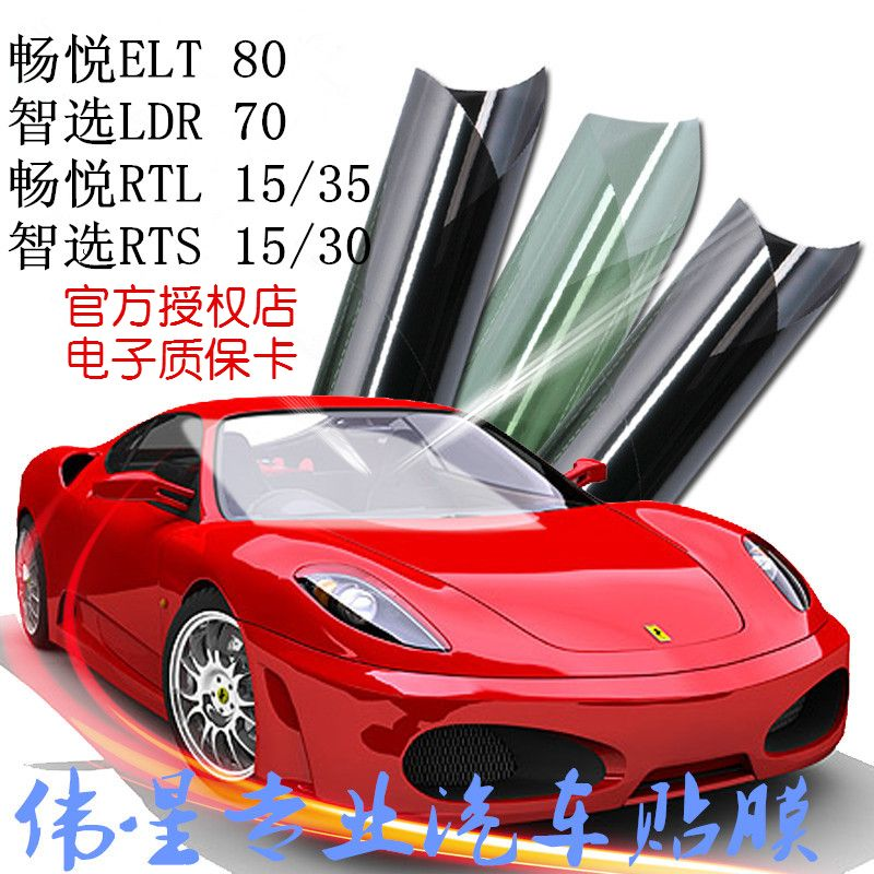 Longman automotive film official authorization authentic automotive film full-film solar film explosion-proof thermal insulation film Changyue 80