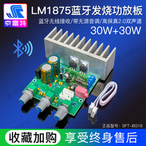 HiFi fever LM1875 Bluetooth power amplifier Board High Fidelity 2 0 Two-Channel tda2030a power amplifier kit finished