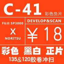 C41 film flushing 135 s 120 color D76 film printing sweep film scan film scan film