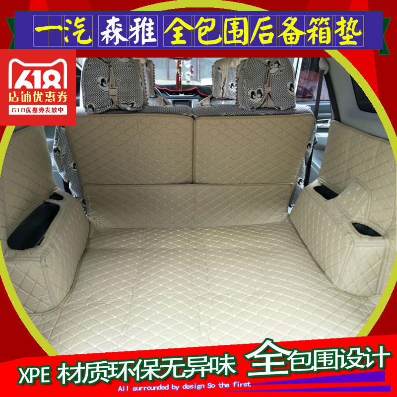 FAW Senya S80 five M80 backup trunk cushions all surround tail trunk cushion special truck luggage cushion