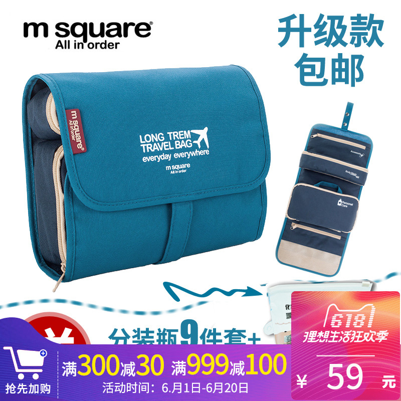 M Square outdoor men's travel supplies wash bag Korean version of the ladies cosmetic bag men's women's business travel bag