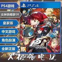 PS4 jeu P5R déesse métamorphose 5R Royal version chinoise de la première place