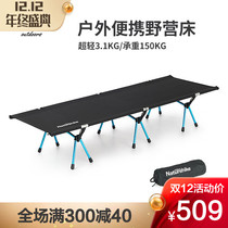 NH Move Ultra Light military bed aluminum alloy rollaway bed outdoor portable simple single beds household nap lunch break