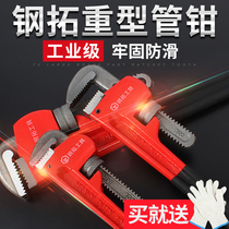 Industrial Grade Pipe CLAMP HOME pipe CLAMP laryngeal clamp universal multifunctional self-tightening king wrench 14 inch water opened wrench