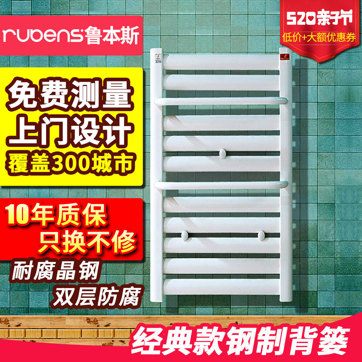 Rubens steel small back water radiator home wall-mounted custom heating bathroom drying rack heat exchanger