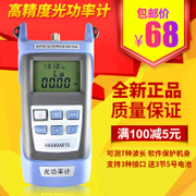 Haohanxin high precision optical power meter testing instrument for testing optical attenuation of FCSC joint send power meter