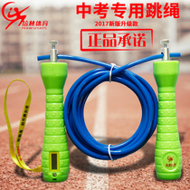 Pei Lin Electronic Counting student sports test special rope skipping examination adult bearing professional competition wire skipping rope