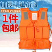 Oxford thick lifejacket fishing equipment professional adult snorkeling marine child lifejacket vest drifting
