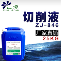 Endless cutting fluid anti-rust emulsion Lathe metal steel aluminum alloy Water-soluble microemulsion fully synthetic emulsion oil