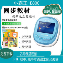 Little Overlord E800 digital CD re-reader DVD VCD CD mp4 mp5 English DVD player learning machine