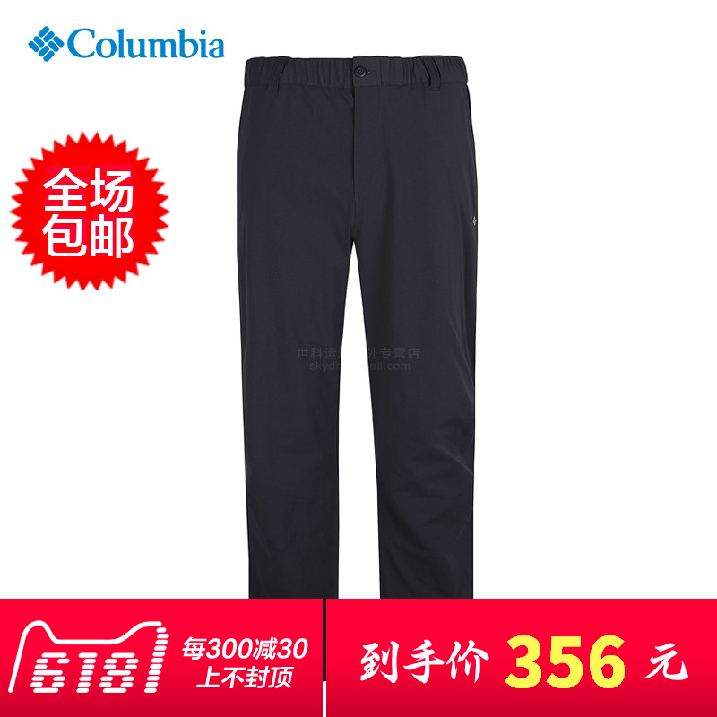 2017 autumn and winter Colombian outdoor men's pants waterproof breathable quick-drying pants thin Gore-Tex pants trousers PM5981