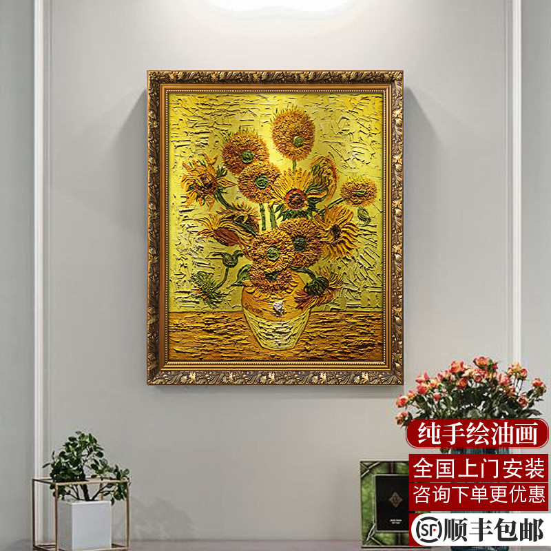 Van Gogh Sunflower Oil Painting Hand-painted Bedroom Entrance Decorative Painting European Lightweight Modern Living Room Hanging Painting Customized Vertical Edition