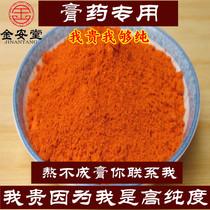 High purity red Dan powder scraping red dan powder Pure Products Camphor powder Zhang Dan make plaster 500 grams