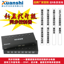 Hennessy Synchronizer 8 KVM Switcher 16 Port eight open USB mouse keyboard control 8 computer DNF recording