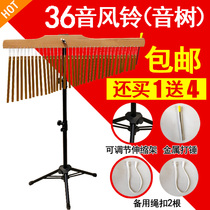 Genuine percussion Instrument olf teaching aids 36 sound wind Bell band accompaniment sound tree with bracket beam