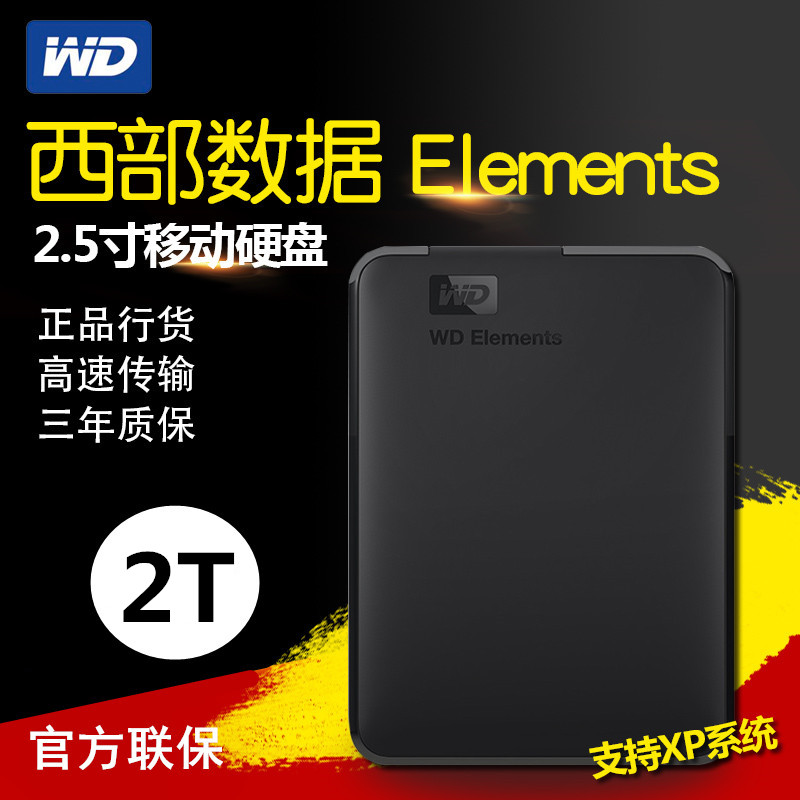 Retired for business WD West Data E Elements Earthquake-proof 2.5-inch 2T Mobile Hard Disk USB3.0 High Speed
