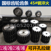 Integrity gear 1.5m-2-2.5 Mold Industrial small metal transmission track rack gear processing custom Customization