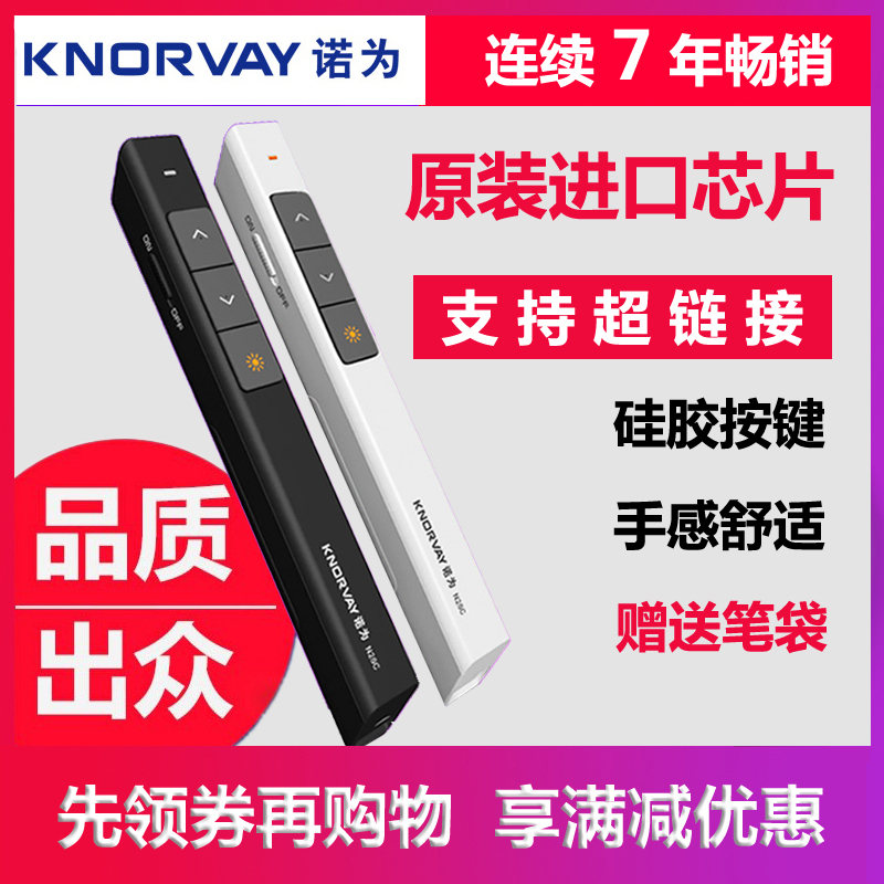 Novotel N26C ppt Page Turning Pen Laser Projection Pen Demonstration Pen Remote Control Pen Electronic Pen Instructor Page Turning Device